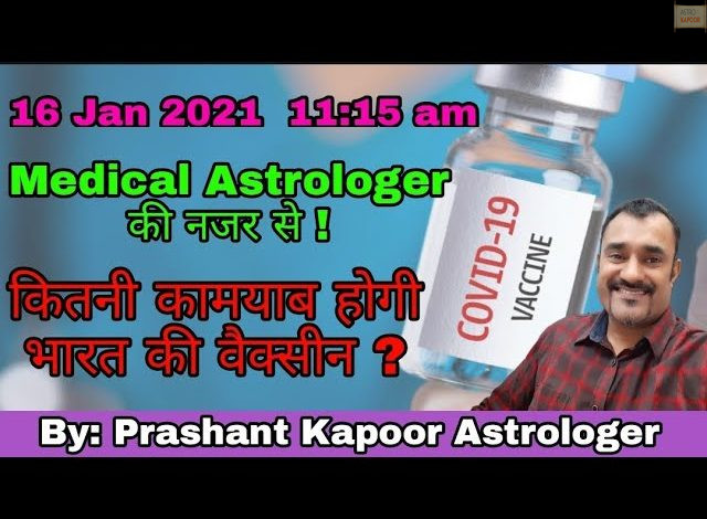To Which Extent Covid 19 Vaccine will be Successful in India? By Medical Astrologer Prashant Kapoor
