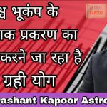 Accurate Earthquake Prediction by Astrologer Prashant Kapoor