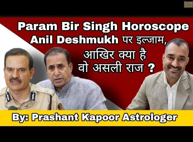 Param Bir Singh Horoscope, Secret behind the accusation on Anil Deshmukh | Prashant Kapoor