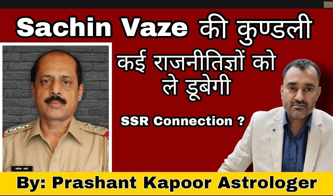 Sachin Vaze Horoscope