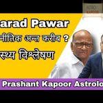Sharad Pawar Horoscope