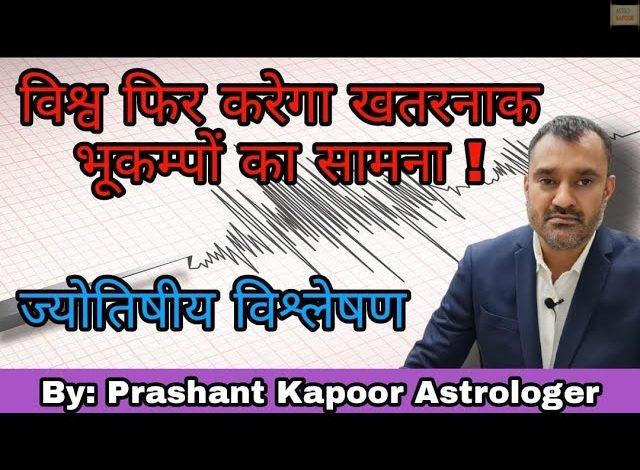 Earthquake Astrology 4 April 2021